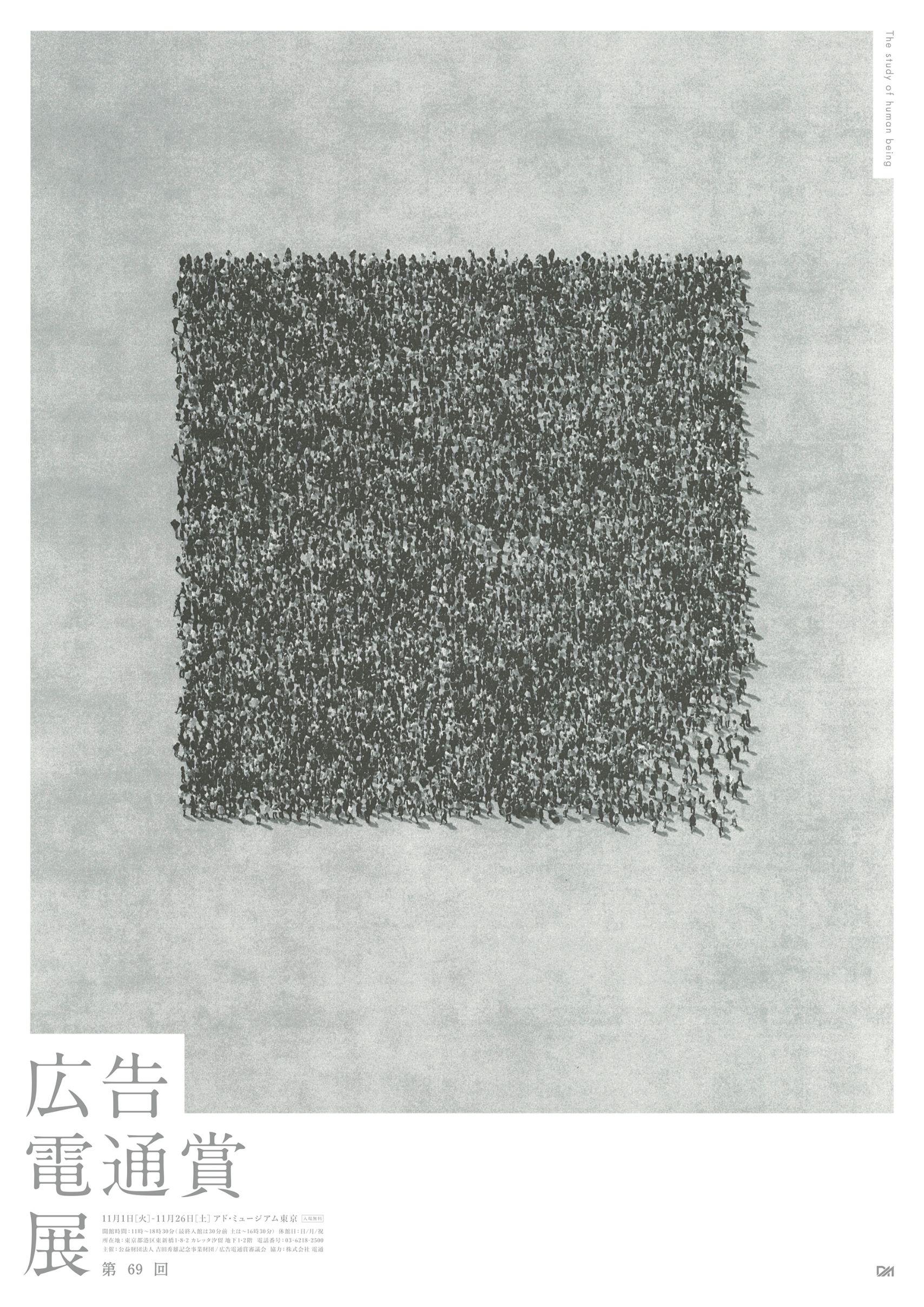 Ryohei Takanashiの作品